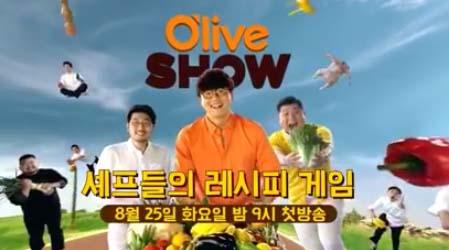 oliveshow2015
